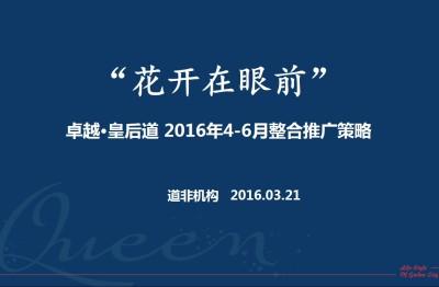 房地产品牌卓越皇后道4-6月整合推广策略方案【85P】