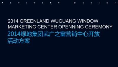 房地产品牌绿地武广之窗营销中心开放活动策划方案【87P】