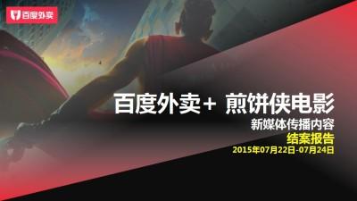 外卖平台百度外卖(煎饼侠)电影新媒体传播结案报告方案【32P】