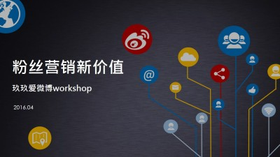 社交网络平台玖玖爱微博workshop粉丝营销策划方案【41P】