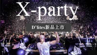 美国运动休闲品牌X-party D'lites新品上市特别的发布会活动策划方案[33P]