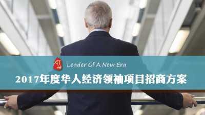 财经界年度华人经济领袖项目招商策划方案【57P】