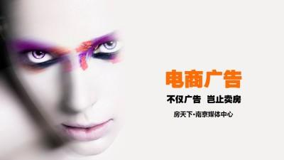 房地产服务平台房天下南京媒体中心电商广告营销策划方案【51P】
