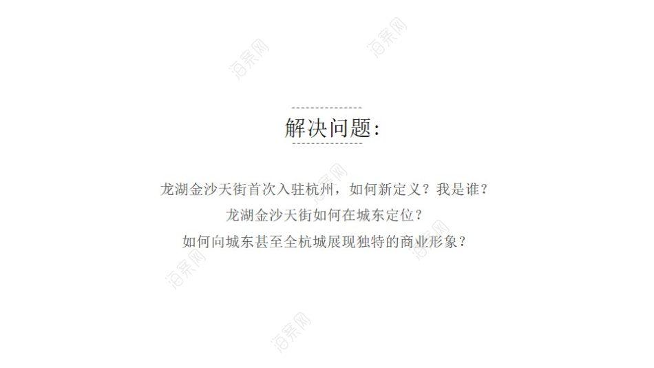 房地产品牌杭州龙湖金沙天街定位传播推广方案【133P】