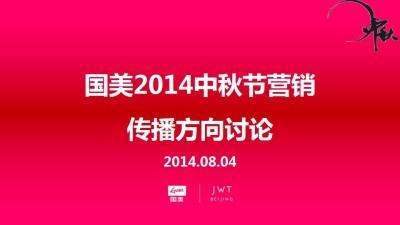 电商购物平台国美中秋节营销传播策划方案【18P】