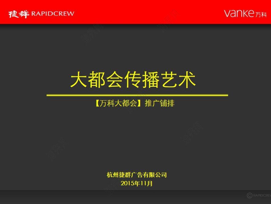 房地产品牌万科房地产大都会品牌传播推广方案【84P】