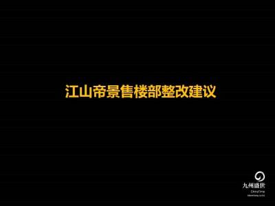 房地产品牌江山帝景售楼部包装设计推广方案【24P】