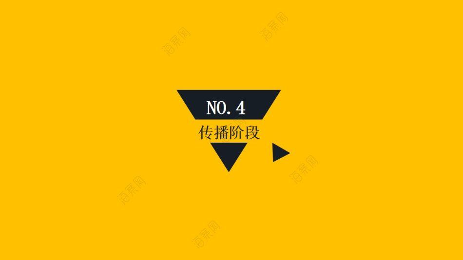 综艺脱口秀节目黑白星球推智传播营销方案【42P】
