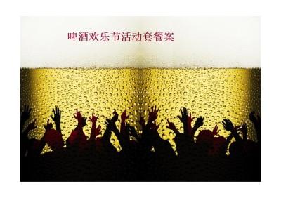 主题活动XXX首届啤酒欢乐节活动策划方案【24P】