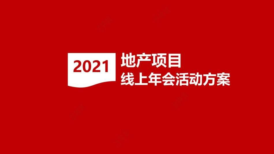 2021房地产线上云年会主题活动策划方案-35P