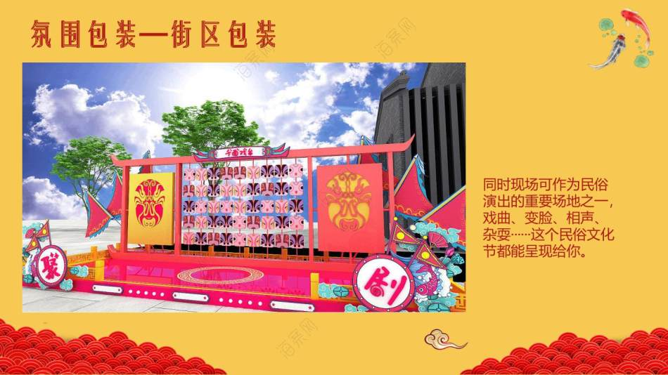 2021地产项目(造物潮市 拾忆民俗主题)新春民俗文化节活动策划方案-50P