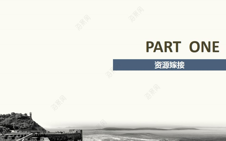 旅游景区蓬莱首届神闲旅游季推广策划方案【71P】