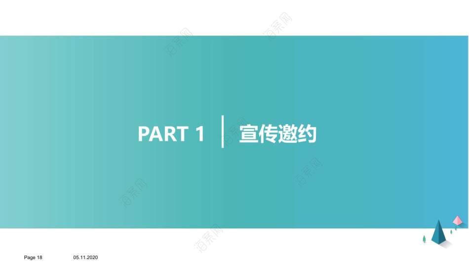 2021集团线上家庭日(乐动云端 领跑未来主题)活动策划方案-79P
