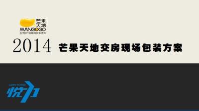 房地产品牌芒果天地交房现场包装策划方案【15P】