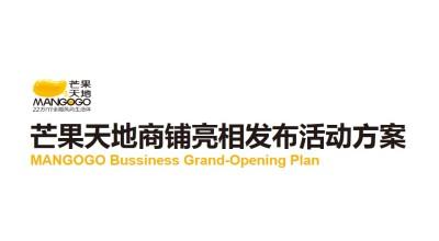 房地产品牌芒果天地商铺亮相发布会策划方案【46P】