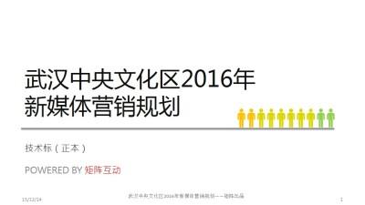 商业地产万达武汉中央文化区新媒体营销策划方案【151P】
