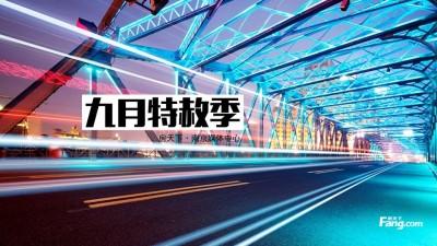 房地产服务平台房天下九月特赦季总结策划方案【21P】