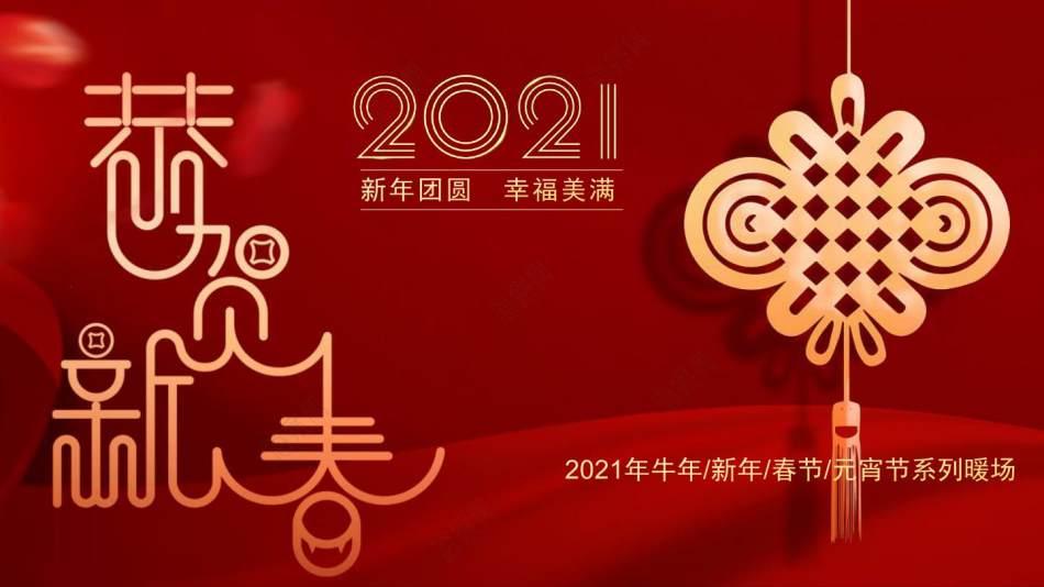 2021地产项目(恭祝新春·开启幸福牛年主题)牛年新春系列暖场活动策划方案-60P