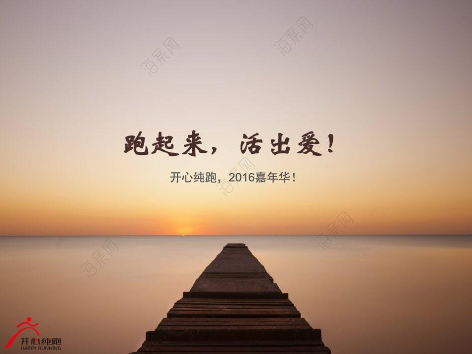 大型户外主题活动【跑起来,活出爱】开心纯跑嘉年华活动策划方案【193P】