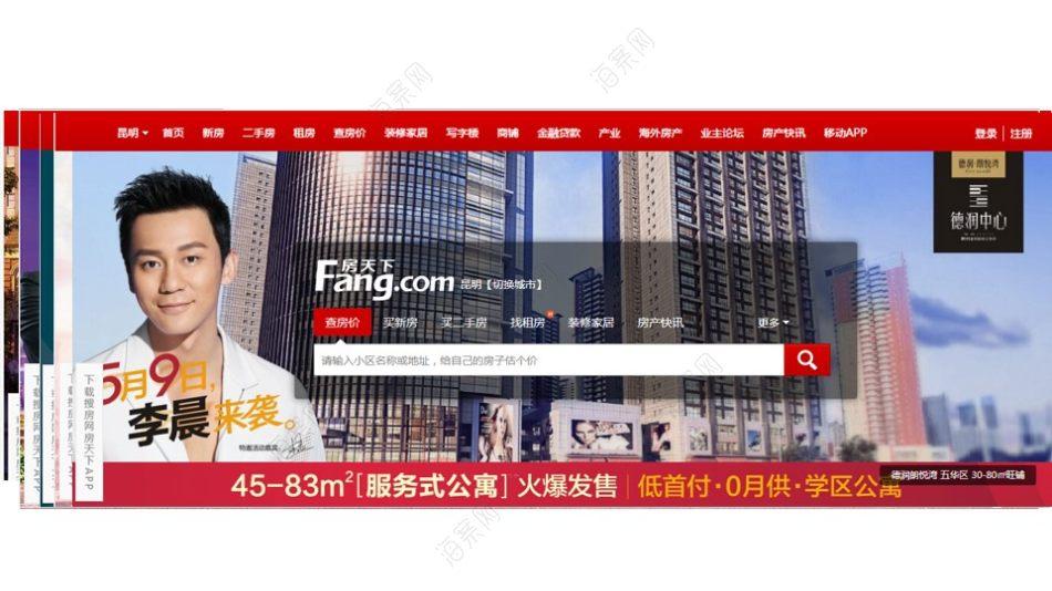 房地产服务平台房天下运营数据管理及广告案例分析策划方案【24P】
