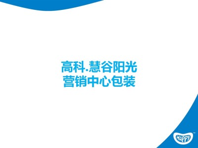 房地产品牌高科慧谷阳光 营销中心包装设计推广方案【27P】