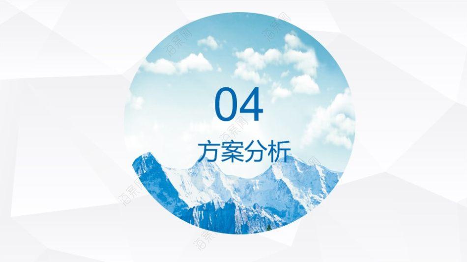 著名旅游项目江郎山景区--边城慢生活之旅活动策划方案【16P】