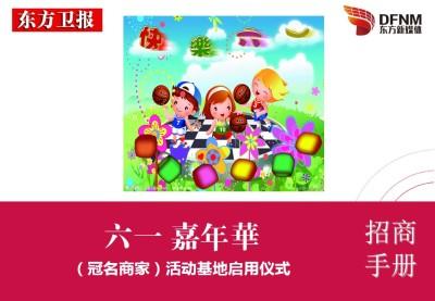 东方新媒体六一儿童节友嘉年华招商策划方案【15P】