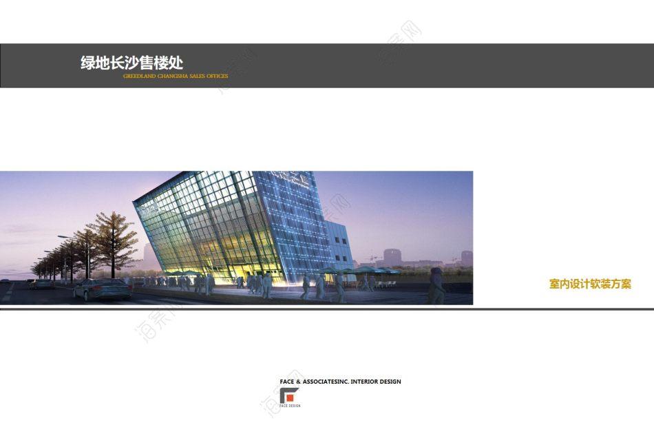 房地产品牌绿地长沙售楼处包装设计推广方案【16P】