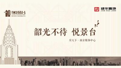 地产服务平台房天下网与建华悦景台项目营销策划方案【32P】