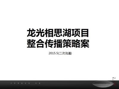 房地产品牌龙光相思湖项目整合传播推广方案【45P】