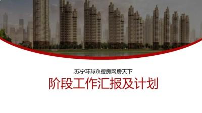 地产服务平台搜房网房天下与苏宁环球11月汇报策划方案【70P】
