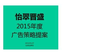 房地产品牌怡翠晋盛年度广告推广策略方案【289P】