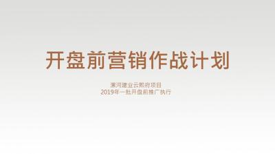 房地产行业漯河建业云熙府开盘前推广执行方案-109p