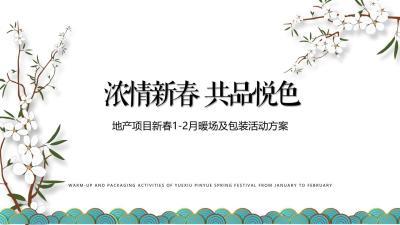 2021地产项目新春1-2月暖场及包装(浓情新春 共品悦色主题)活动策划方案-61P