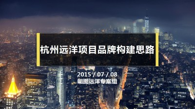 房地产品牌杭州远洋项目品牌构建推广方案【110】