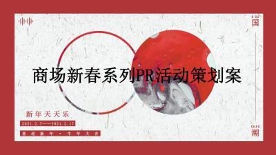 2021吾悦广场购物中心新春情人节主题系列活动-51p