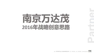 商业地产南京万达茂mall创意战略推广方案【193P】