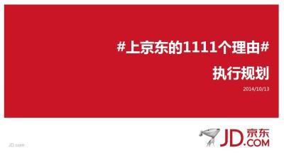 电商购物平台上京东的1111个理由-双11执行推广方案【32P】