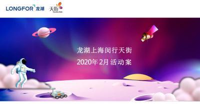 2020龙湖上海闵行天街2月度(元宵情人节)活动方案-57P