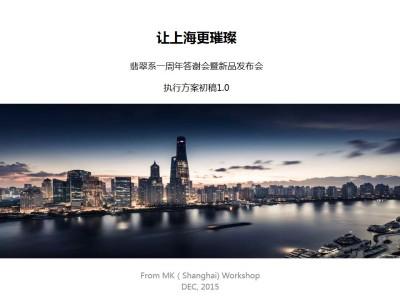 商业地产万科翡翠系一周年答谢会暨新品发布会执行方案【32P】(重复)