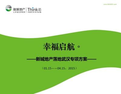 房地产品牌新城地产落地武汉项目推广方案【82P】