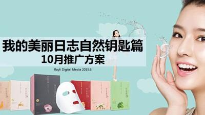 化妆品品牌我的美丽日志自然钥匙篇10月推广方案【22P】