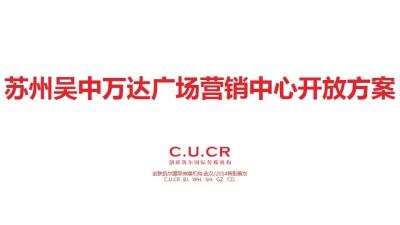 商业地产苏州吴中万达广场营销中心开放活动策划方案【103P】