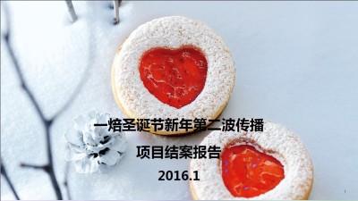 烘焙品牌一焙圣诞节新年第二波传播 项目结案报告方案【43P】