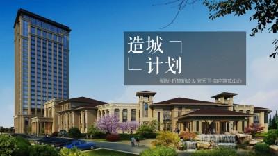 房地产品牌明发桥林新城与搜网房天下合作造城计划方案【36P】
