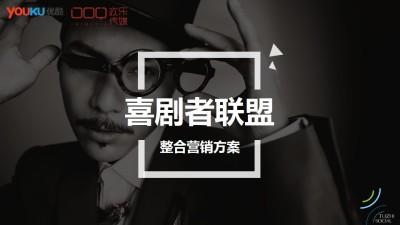 优酷娱乐节目《喜剧者联盟》整合营销策划方案【53P】