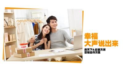 房地产服务平台房天下&启迪方洲电商营销合作策划方案【45P】