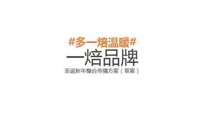 烘焙品牌一焙品牌圣诞新年整合传播策划方案【35P】