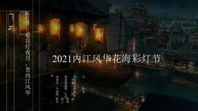 2021内江风华花海彩灯节活动策划方案-88P