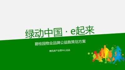 房地产碧桂园物业品牌绿动中国e起来_公益跑步策划方案【21P】
